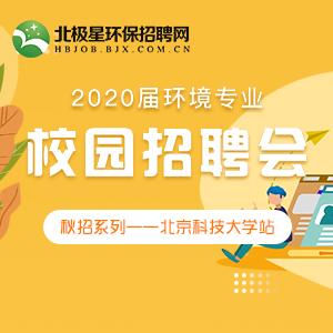 2019年秋季环保专场校园招聘会——北京科技大学站
