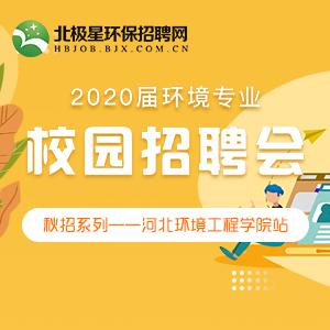 2019年秋季环保专场校园招聘会——河北环境工程学院站