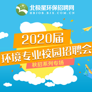 2019年秋季环保专场校园招聘会网申专场