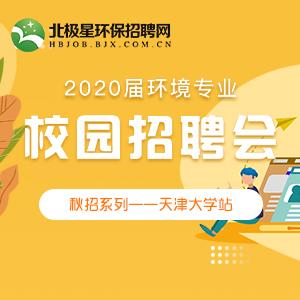2019年秋季环保专场校园招聘会——天津大学站