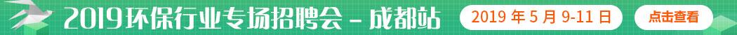 2019环保行业专场招聘会-成都站